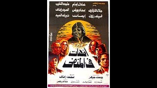 الفلم العربى امهات فى المنفى بطولة عادل امام اسعاد يونس ماجدة الخطيب انتاج 1981