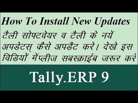 HOW TO INSTALL NEW TALLY AND NEW UPDATES
