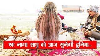 #Kumbh2019 : कैमरे के सामने आए एक Naga Sadhu, रहस्यों से उठाया पर्दा...