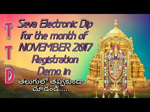 TTD Seva Electronic Dip system Demo Arjitha seva tickets information|| November 2017 ||Tirumala Tiru