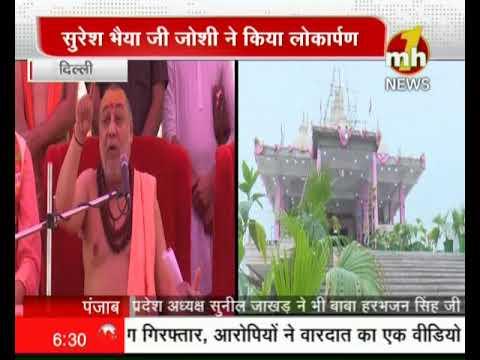 राष्ट्रीय सेवा भारती ने दिल्ली के वजीराबाद में एक भव्य हनुमान मंदिर का निर्माण करवाया
