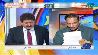 Shahbaz Sharif Abid Boxer Kay Muammaly Say Nimat Paen Gai? Election Head Quarter