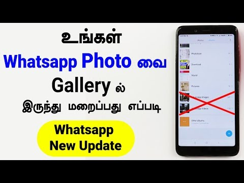 உங்கள் Photo வை பாதுகாக்க Whatsapp New Update in Tamil - loud Oli Tech