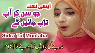 Best Naat Sharif || Bulla Lo Phir Mujhay Ay Shah || Sidra Tul Muntaha Qadria