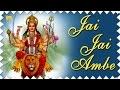 Download Video Mata Rani Bhajan - Jai Jai Ambe - Navratri Songs - Durga Mata Hindi Songs - Durga Chalisa 3GP MP4 FLV