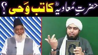 Kia Hazrat-e-MOAVIAH رضی اللہ عنہ Katib-e-WAHI thay ??? Reply to Dr. ISRAR Ahmad رحمہ اللہ ! ! !