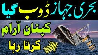 Behri Jahaz Jo Titanic Ki Madad Mar Saktay Thay Samson Californian & Carpathia Ship Urdu Hindi