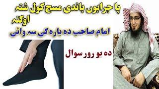 Jarabo bande masa shata Pashto bayan by shaikh abu hassan ishaq swati haq Lara
