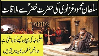 Sultan mehmood ghaznvi and hazrat khizar a.s interesting story in urdu hindi-islamic stories
