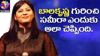 Sameera Bharadwaj About Balakrishna  Gana Gana Song  Dictator Movie  Tollywood Tv Telugu