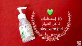 10 إستخدامات لـ جل الصبار aloe vera gel