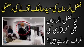 The Special Message of Fazal ur Rehman for Qamar Bajwa and Saqib Nisar