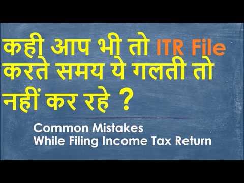 COMMON MISTAKES While Filing Income Tax RETURN (ITR) | कही आप भी तो  ये गलती नहीं कर रहे ?
