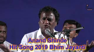 Anand Shinde Hit Song 2019