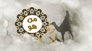 أسلم - مشاري راشد العفاسي #مسابقة_اللغز