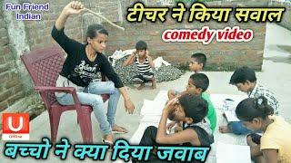 Comedy video । Teacher vs student। Fun Friend Indian