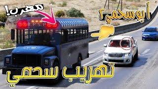 سلسلة - أبوسحمي2 #7 | محاولة تهريب سحمي من السجن العام 😥  .. !!