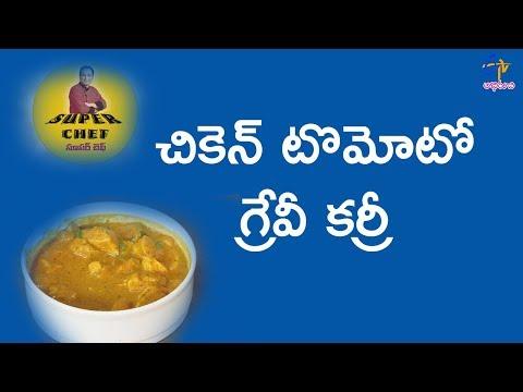 Chicken tomato gravy curry | Super Chef | 21st March 2018 | Full Episode | ETV Abhiruchi