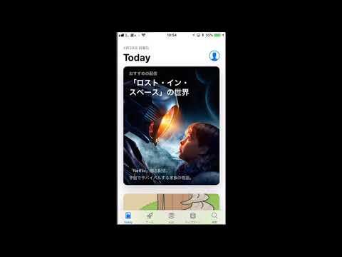 Yammer 操作説明 part 9-2 モバイルにインストールしよう(Iphone)