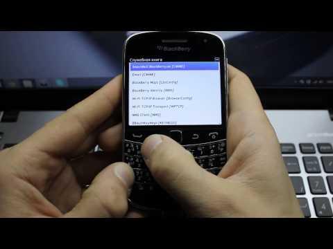 Активация восстановления сервис-буков BlackBerry Legacy SB Restore enabling.