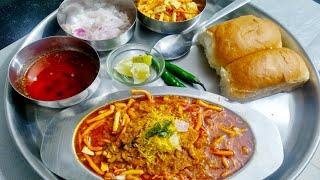 Misal pav Recipe।झणझणीत आणि एकदम करायला सोपी।तोंडाला चव येईल अशी मिसळ पावmisal pav Recipe in Marathi