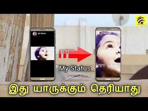 இது யாருக்கும் தெரியாது How to Put Whatsapp Status in Full Screen in Tamil - Wisdom Technical