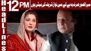Maryam Says She Has Dragged To Court To Pressurise Nawaz - Headlines 12 PM - 29 May  - Express News