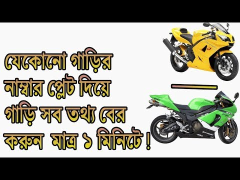 Any Vehicle Info by Number Plate  | how to check card details with app car information  !!