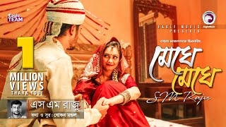 Meghe Meghe | Ayon Chaklader Feat SM Raju | Bangla New Song 2018 | Official Video