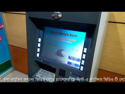How to change ATM card PIN (Bangla Tutorial)