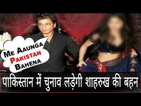 Shah Rukh Khan  की बहन लड़ रहीं हैं Pakistan से चुनाव, जानिए कौन हैं ये
