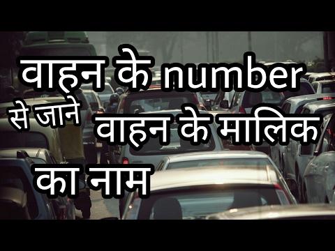 Car ka number or ek sms, se pata chalega owner ka naam