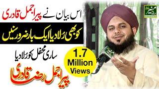 Most Emotional Bayan 2019 - Peer Ajmal Raza Qadri - Ek Doctor Kese Muslim Ho Gaya