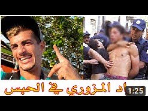 Mourad Mzouri vlogs   غادي يدخل للحبس الا موقفناش معاه 😢😢