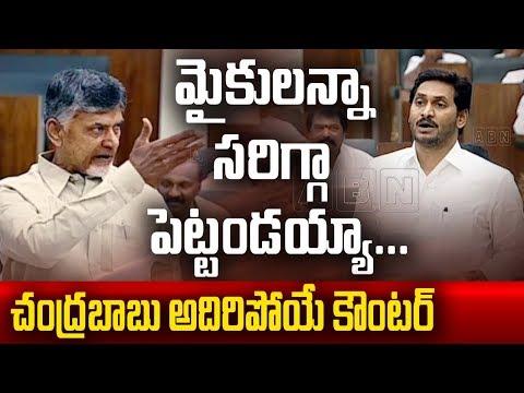 Xxx Mp4 చంద్రబాబు అదిరిపోయే కౌంటర్ మైకులన్న సరిగ్గా పెట్టండయ్యా AP Assembly Session Day 2 ABN Telugu 3gp Sex