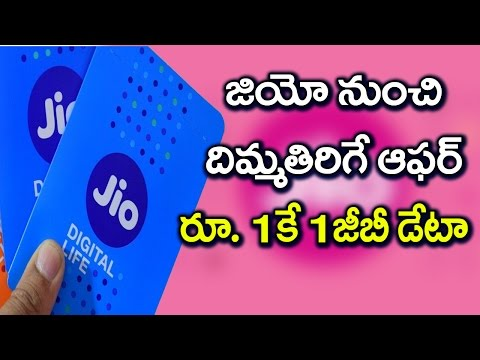 Reliance JIO New OFFER! 1GB for 1 Rupee | జియో నుంచి దిమ్మ తిరిగే ఆఫర్ | VTube Telugu