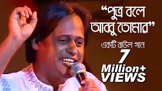 Putro Bole Abbu Tomar | Bangla Music Video