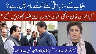 Which candidates are in queue for CM Punjab | Saleem Bukari & Gen Amjad Shoaib | 20 January 2020