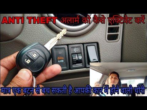 HOW TO ACTIVATE ANTI THEFT ALARM IN YOUR MARUTI SUZUKI CARS( in हिंदी)