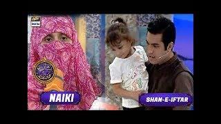 Shan-e-Iftar - Naiki Segment - 5th June 2017