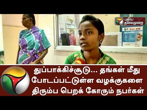 Cops' firing in Tuticorin:  Affected persons asks to free from the case filed upon them #Sterlite