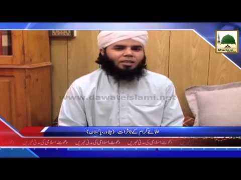 News Clip - 28 Oct - Rukn-e-Shura Ki Pishawar Pakistan Main Ulma-e-Kiram Ki Bargah Main Hazri (1)