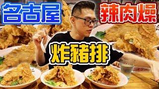 大胃王挑戰日式炸豬排+日本名古屋辣肉燥飯+乾拉麵!丨MUKBANG Taiwan Big Eater Tonkatsu Challenge Big Food Eating Show 大食い