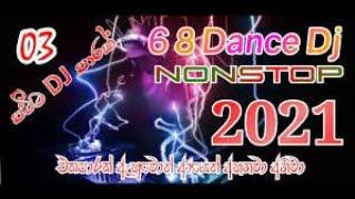 2021 New Dance Dj Nonstop Sinhala Remix Sinhala DJ Songs Sinhala Papare Dj Papare Dj Mix