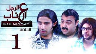 الرجل العناب الحلقة الاولي 1 -|01|El Ragol El Enab_ Episode