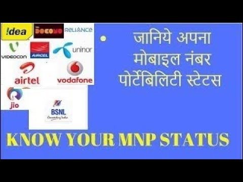 How To Know Mobile Number Portability (MNP) Status 2018 ll Technical