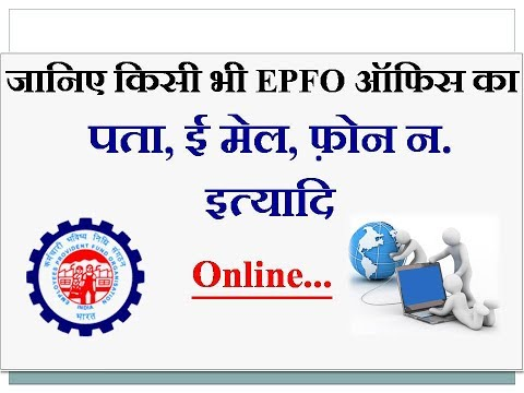 EPFO Office address Details