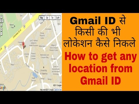 Gmail ID se kisi ki location kaise pta kare...?