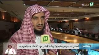 مختصون ينوهون بتطور القضاء في عهد خادم الحرمين الشريفين