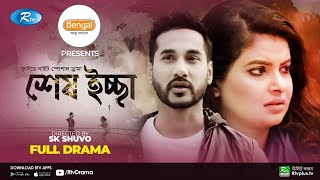 Sesh Iccha | শেষ ইচ্ছা | Shajal Noor, Sabnam Faria | Bangla New Natok 2020 | Rtv Drama